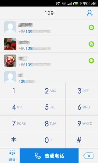 玩免費通訊APP|下載微会免费电话 app不用錢|硬是要APP
