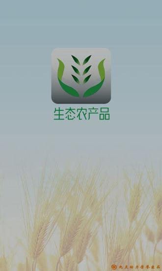 生态农产品