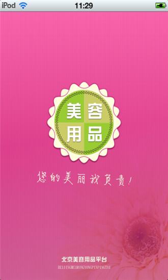 北京美容用品平台