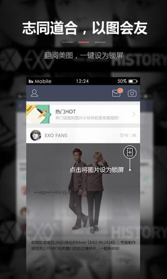 玩免費個人化APP|下載EXO锁屏 app不用錢|硬是要APP