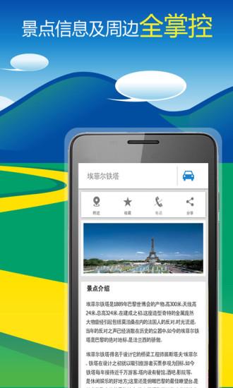 世界旅游导航地图 旅遊 App-愛順發玩APP