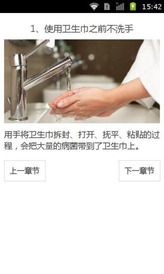 卫生巾8个错误用法