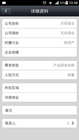 玩免費商業APP|下載天安云谷 app不用錢|硬是要APP