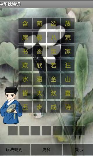 中华找诗词