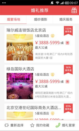 玩生活App 懒人结婚免費 APP試玩