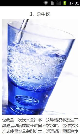 夏季喝水要注意什么