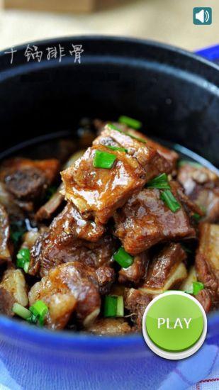 舌尖上的中国菜