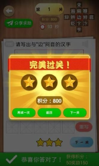 汉字英雄争霸赛