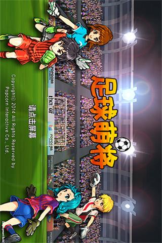 玩免費體育競技APP|下載2014足球萌将 app不用錢|硬是要APP