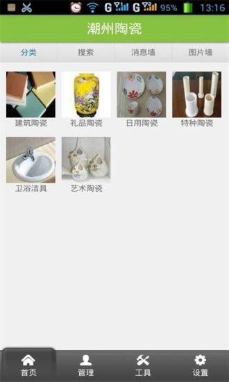 新标准潮州陶瓷