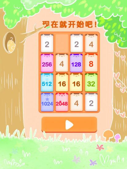 2048中文纯净版