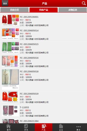 玩免費商業APP|下載中国毛纺面料行业门户 app不用錢|硬是要APP