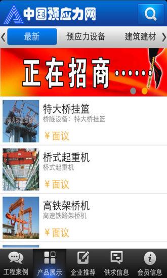 中国预应力网