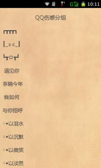 Q个性分组