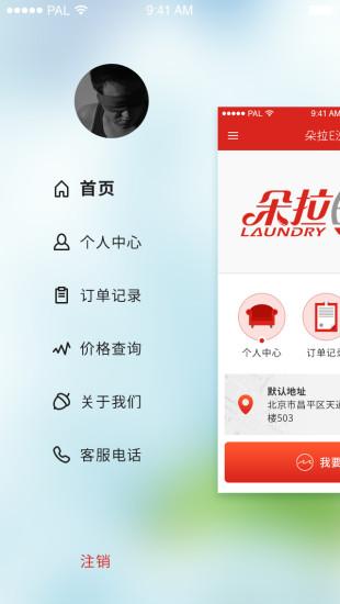 玩免費生活APP|下載朵拉E洗 app不用錢|硬是要APP