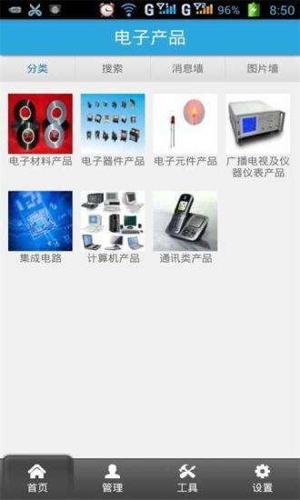新标准电子产品