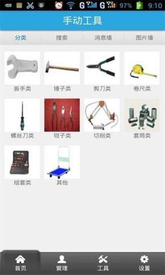 新标准手动工具