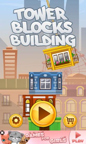 高楼建造师