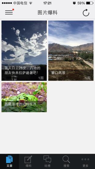 免費下載社交APP|藏街 app開箱文|APP開箱王