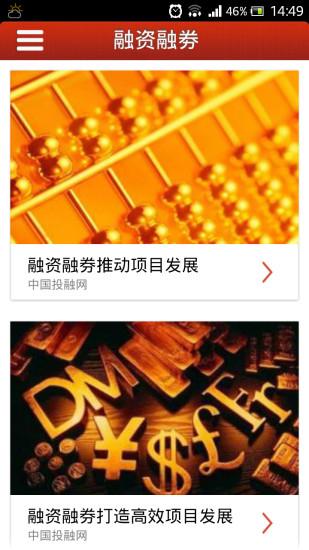 中国投融网