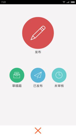 玩生活App 搭配达人免費 APP試玩