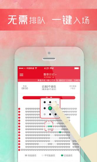 免費下載娛樂APP|保利电影 app開箱文|APP開箱王
