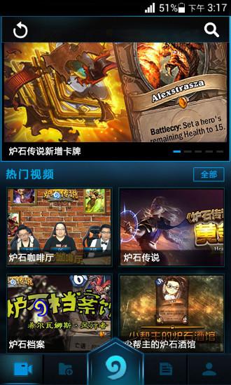 《爐石戰記:魔獸英雄傳》官方網站