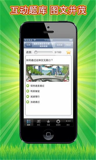 交规题库2014最新全免费版