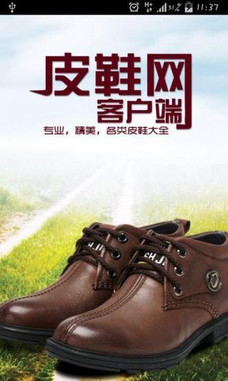 皮鞋网客户端