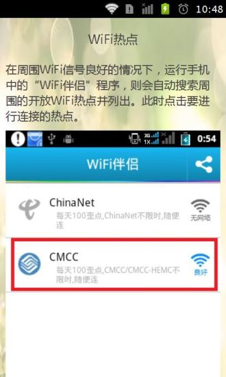 WiFi伴侣破解密码