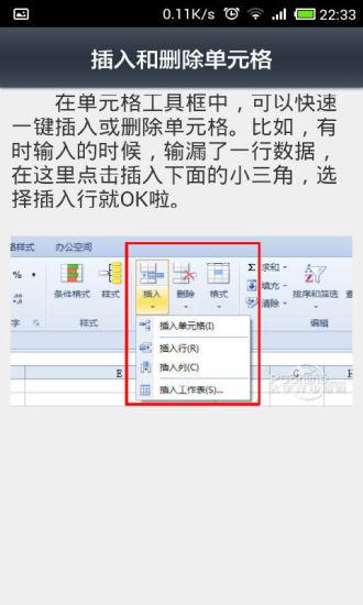 超实用的Excel入门教程