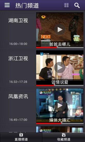 云图电视直播HD
