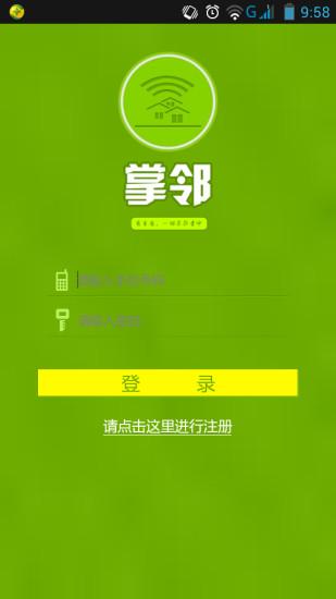 【下載】手機農民曆Chinese Calendar 【Android】APK . APP 安卓時辰 ...
