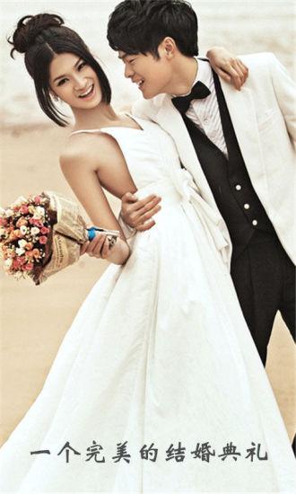 一个完美的结婚典礼