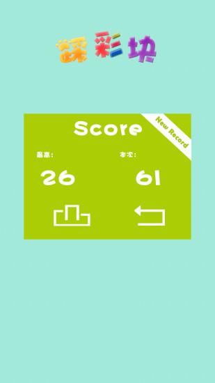 玩休閒App|踩彩块免費|APP試玩