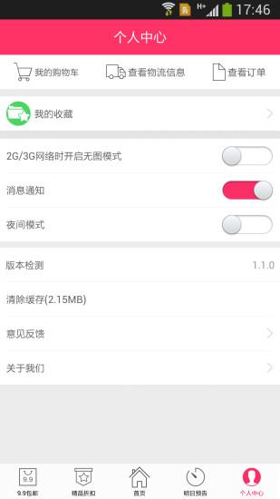 玩購物App|百分百特价免費|APP試玩