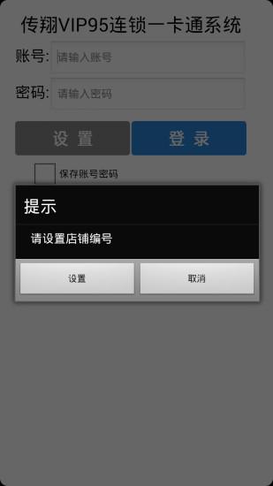 传翔NFC一卡通