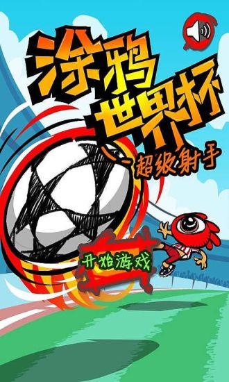 超级射手|玩體育競技App免費|玩APPs
