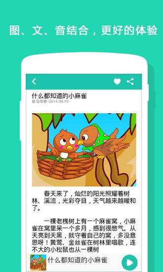 玩免費教育APP|下載万花筒故事 app不用錢|硬是要APP