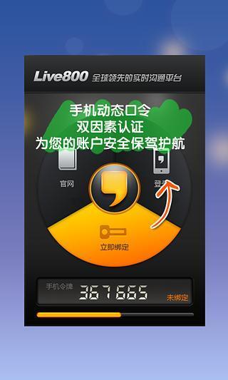 Live800在线客服