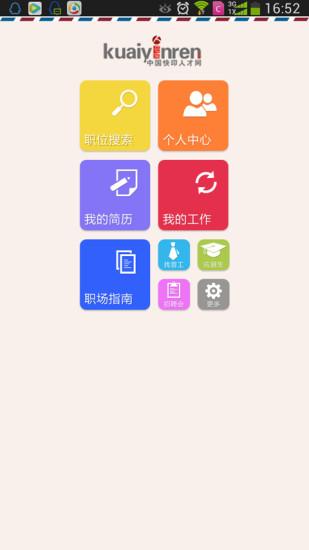 中国快印人才网