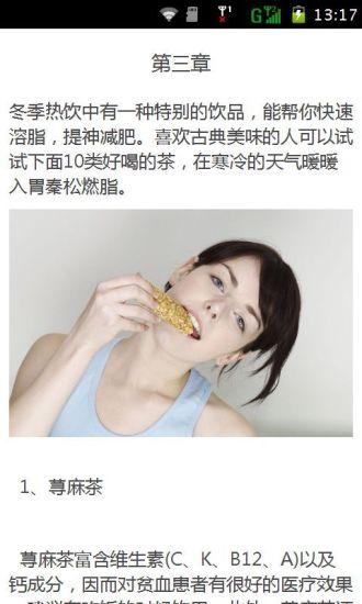 膳食瘦身方