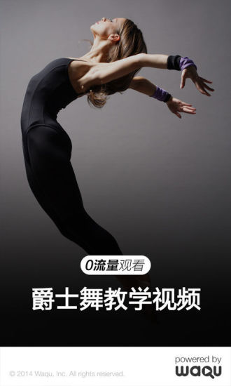 爵士舞教学视频