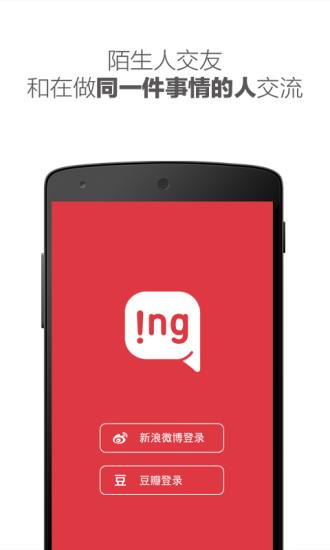 玩免費社交APP 下載ING app不用錢 硬是要APP