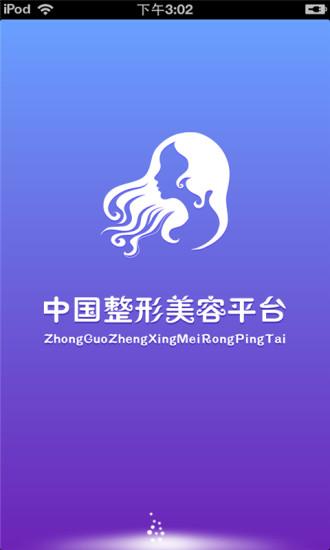 中国整形美容平台