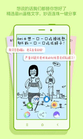 玩娛樂App|Ami说免費|APP試玩