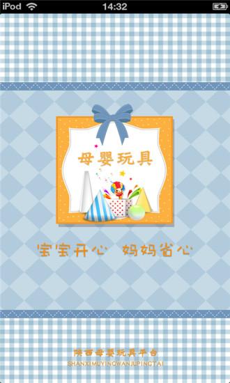 陕西母婴玩具平台