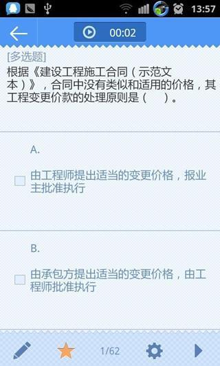 重庆建筑考试