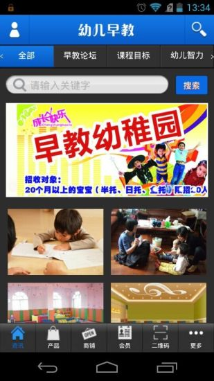 玩免費生活APP|下載幼儿早教网 app不用錢|硬是要APP