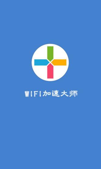 WIFI加速大师